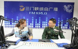 三门峡消防支队电台直播宣讲电动车火灾防范