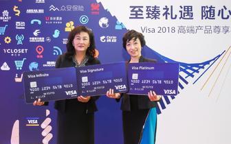 Visa全新发布2018年高端卡尊享礼遇