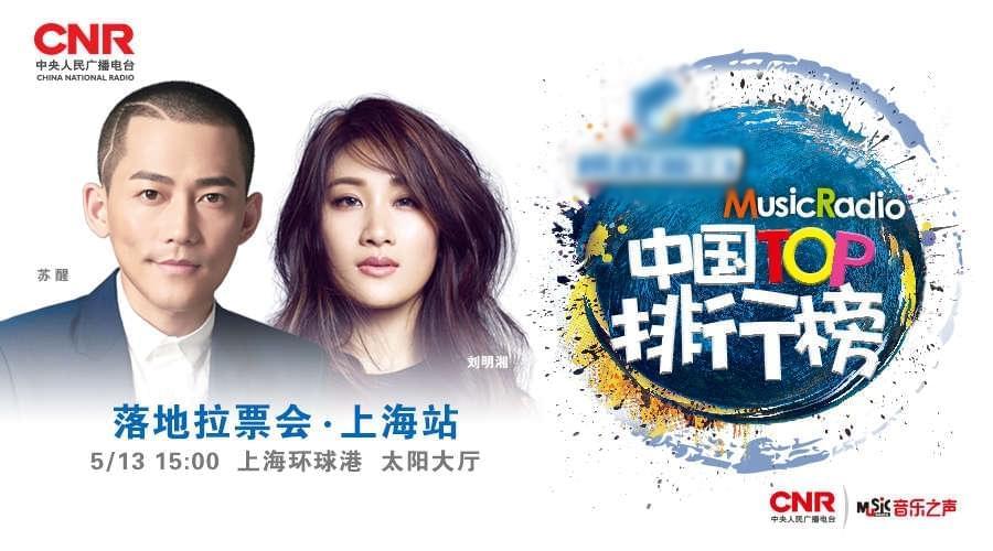 中国TOP排行榜拉票会再起航 刘明湘苏醒亮相上海