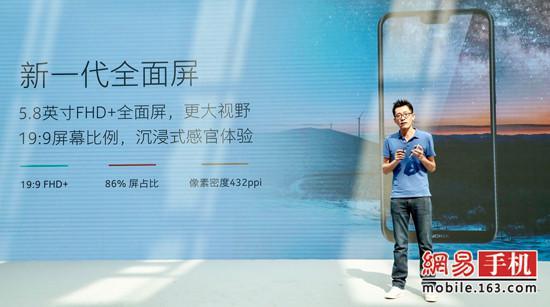 刘海屏新机诺基亚X6发布 售价1299元起