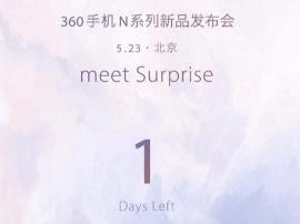 360手机N5S明日发布 倒计时海报预告惊喜