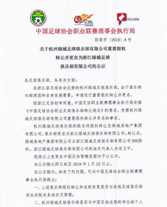 足协发布绿城股权转让公示:转让后更名为浙江绿城