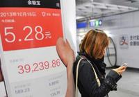 """今年首次""""破4"""" ,互联网货币基金上周收益创新低"""
