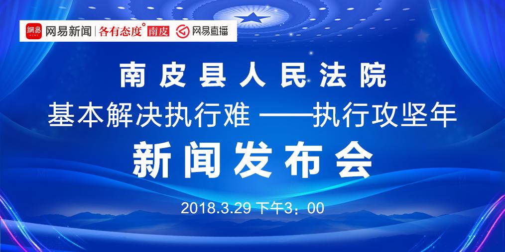 """南皮县人民法院""""执行攻坚年""""新闻发布会"""