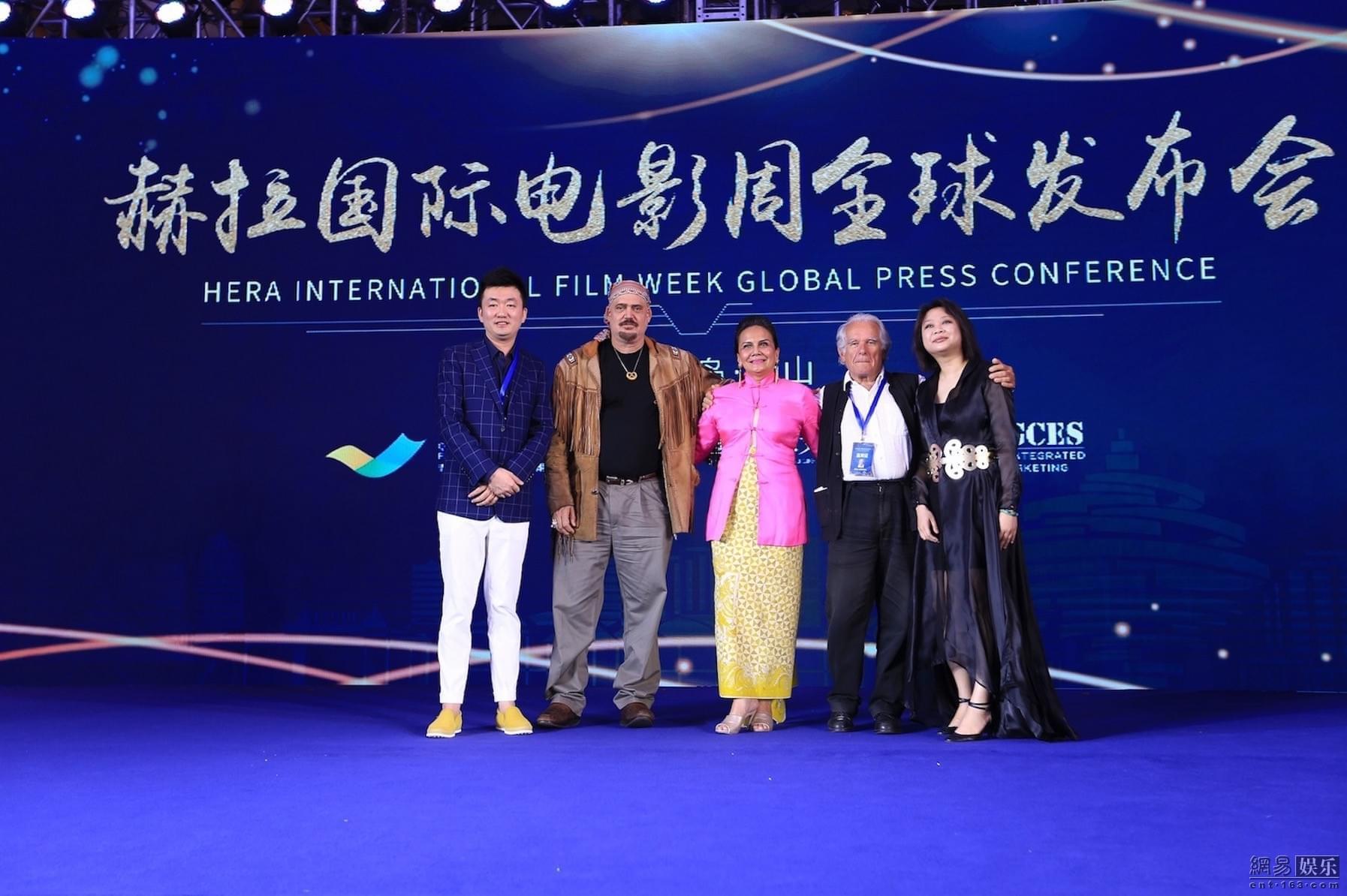 赫拉国际电影周亮相青岛汇聚全球优秀电影人