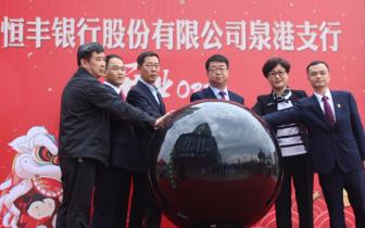 服务海西再下一城 恒丰银行泉州泉港支行正式开业