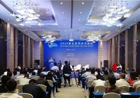 2018亚太公共安全论坛于三亚成功举办