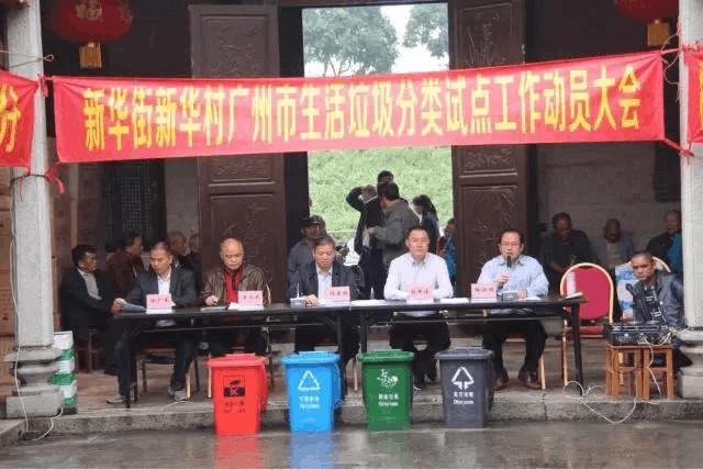 城中村实行垃圾分类治理 新华村成为首个试点之一!