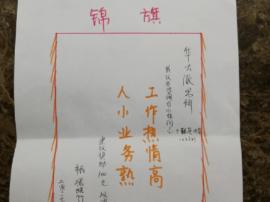 """福州大姐自制一面""""锦旗"""" 要领导发奖金给民警"""