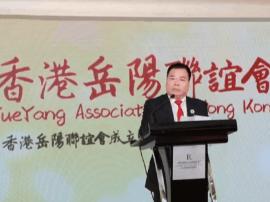 恒富金融集团董事长王富贵当选香港岳阳联谊会首届会长