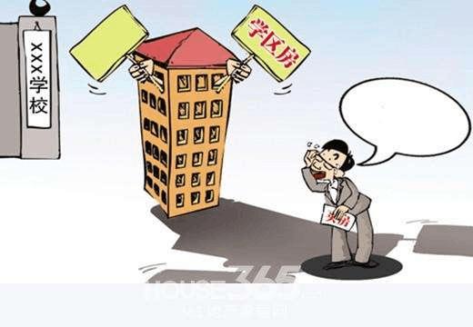 """北京市教委:""""过道学区房""""不作为入学资格条件"""