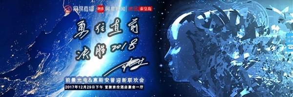 """""""勇往直前,决胜2018"""" 迎新联欢会"""