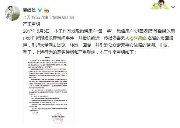 李易峰方就不实消息向大V发声明 对方删文道歉