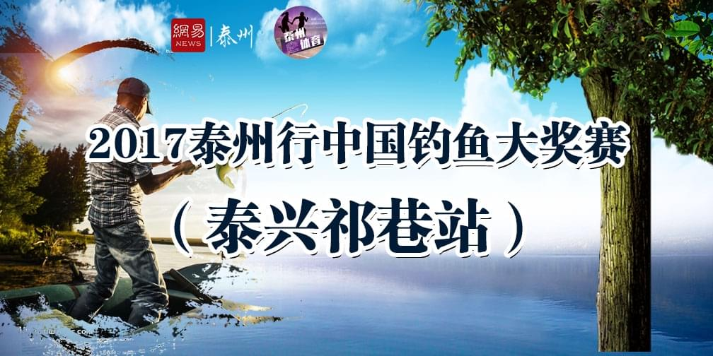 2017泰州行中国钓鱼大奖赛(泰兴祁巷站)