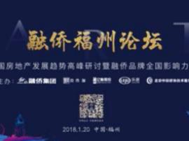 权威行业机构联袂典型房企 启幕2018楼市高峰论坛