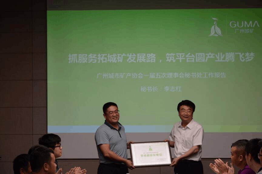 侨银环保成为广州城市矿产协会常务副会长单位