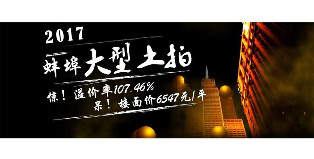 蚌埠地价疯了 85轮血拼溢价107% 楼