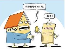 青岛市人社局:严查收取档案保管费等违规行为
