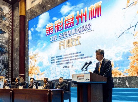 围棋令中国东盟走得更近 金彩盘州杯邀请赛落幕