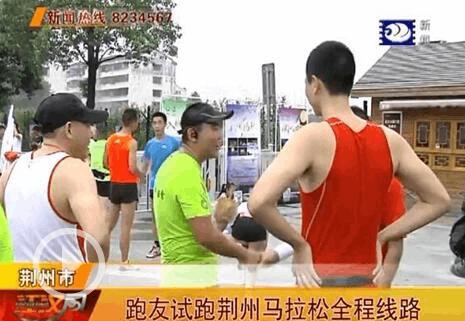跑友首次试跑荆州马拉松线路 用脚步丈量荆州景点