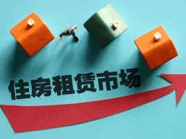【关注】建行重启房地产相关业务 租赁房项目