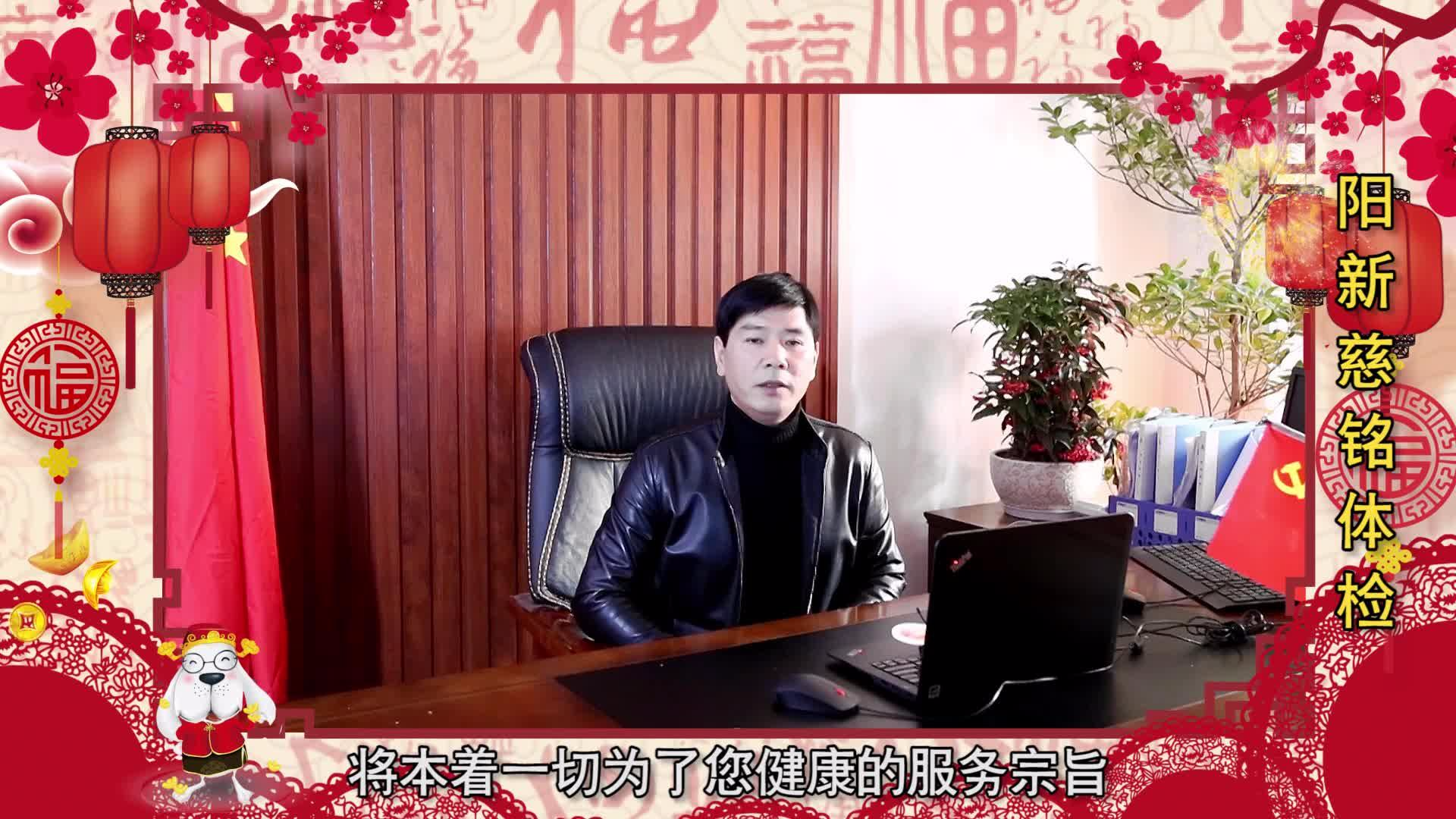 网易阳新携手【慈铭体检】团拜视频