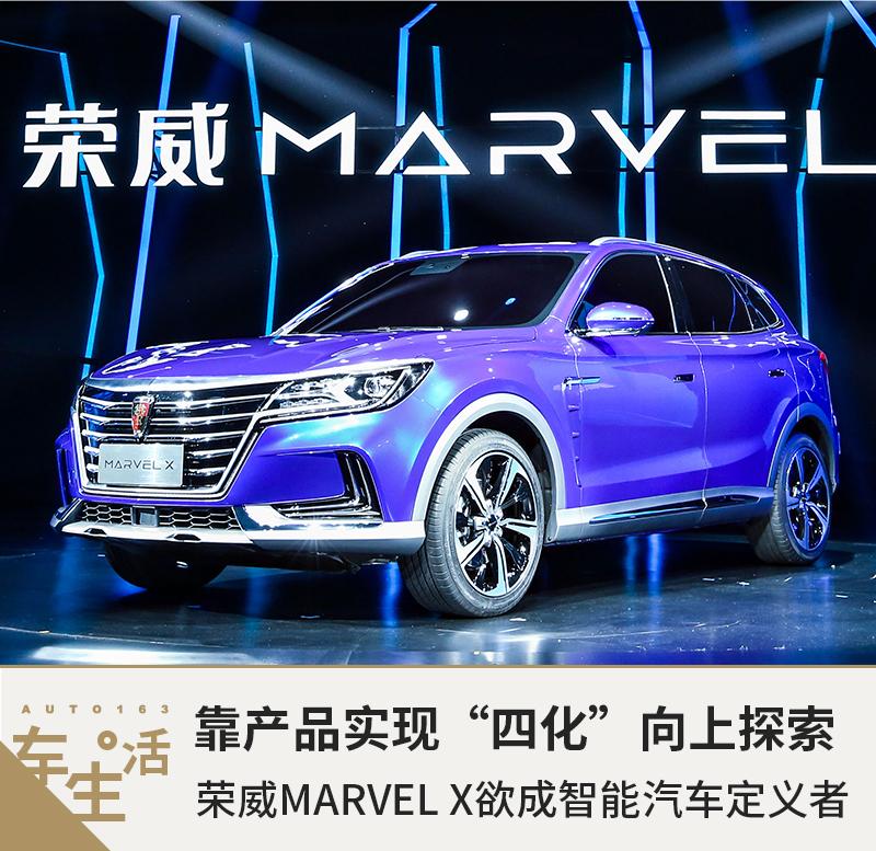 """探索""""四化"""" 荣威MARVEL X欲成智能汽车定义者"""