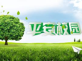 河津三中扎实创建健康平安校园