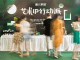 """""""艺术IP行动派""""论坛在宁波举行"""