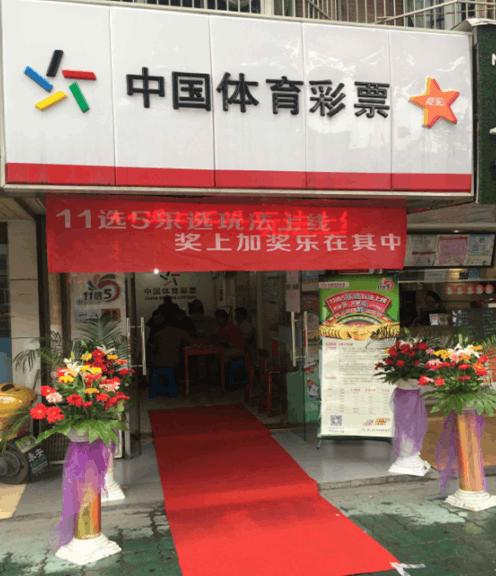 杭州举行11选5乐选玩法上线首发式