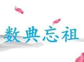 中华文明《典出山西》第十期:数典忘祖