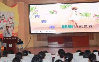 金马小学教育集团举办高年级青春期健康知识