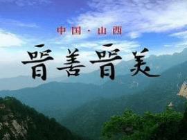 """山西旅游主题宣传口号""""华夏古文明山西好风光"""""""