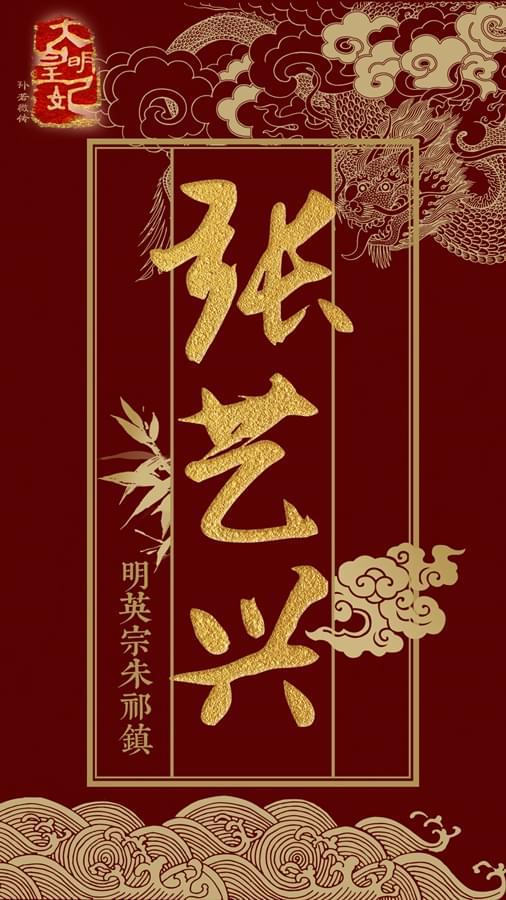 张艺兴加盟《大明皇妃》