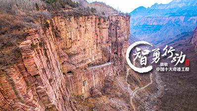 智勇行动—探访世界级险要挂壁公路