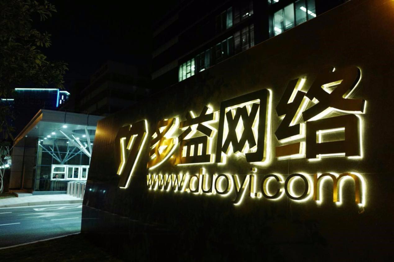 """华南游戏琅琊榜之""""多益网络"""" ——坚持用户核心和人"""