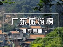 广东旅游不能错过的七大圣地,你都知道是哪里吗?