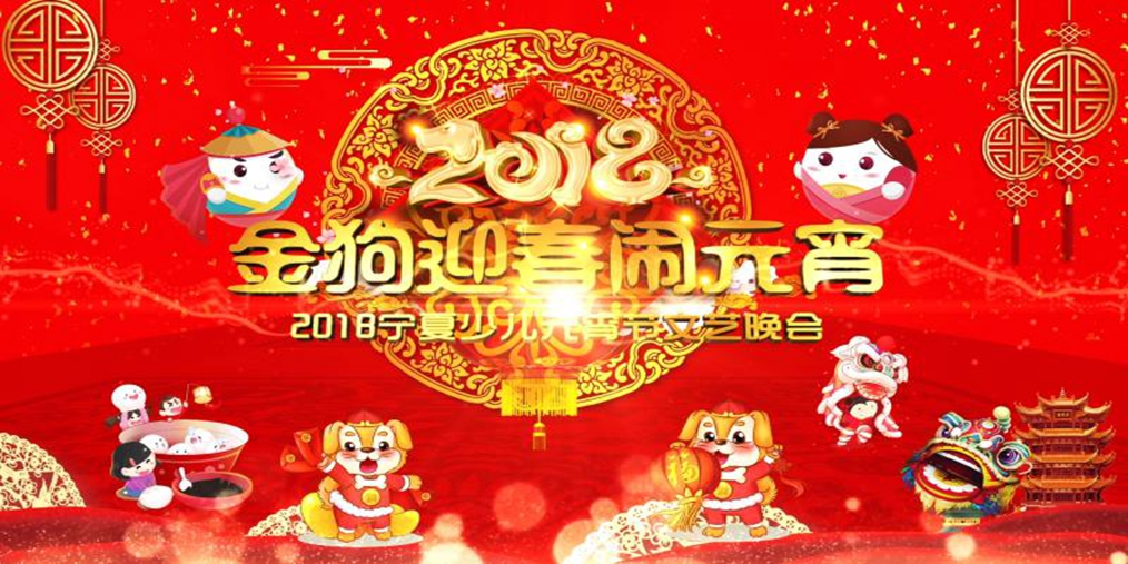 2018宁夏首届少儿元宵晚会—网易独家首播