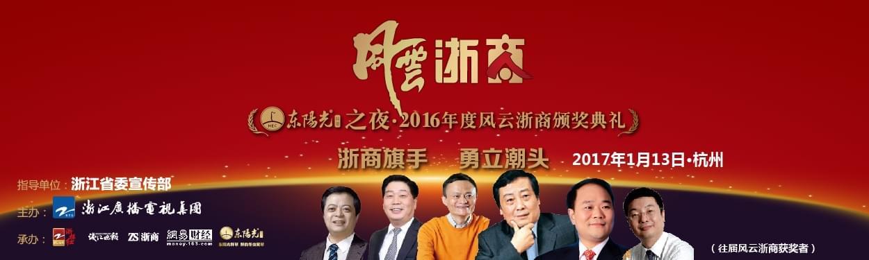 2016年度风云浙商评选