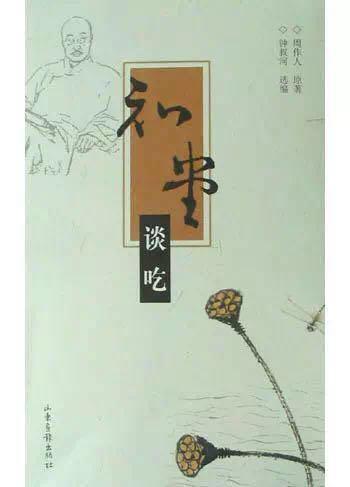 名家谈吃:《舌尖上的中国3》为什么崩了?