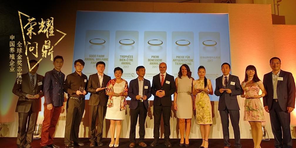 荣耀问鼎·中国养殖企业全球金奖态度行