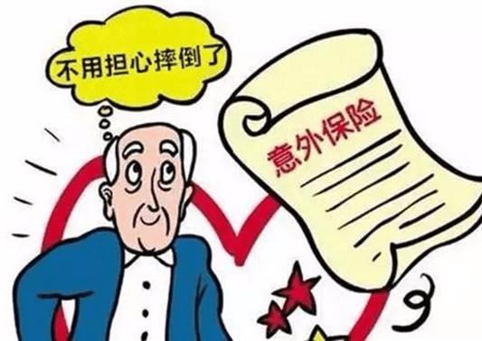 顺德8月起为60岁以上的户籍老人购买商业保险