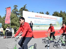 长白山自然保护区举办2017千人骑行活动