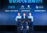 神龙加入AliOS阵营 首款智联网汽车落地东风雪铁
