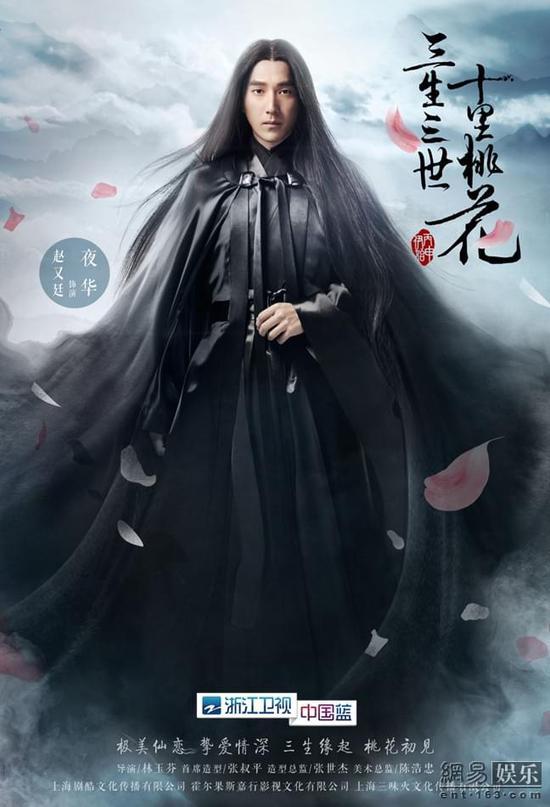 """""""三生三世""""赵又廷证明演技 从被吐槽到被追捧"""