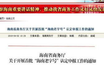 """海南省启动首批""""海南老字号""""认定申请 支持老字号聚集发展"""
