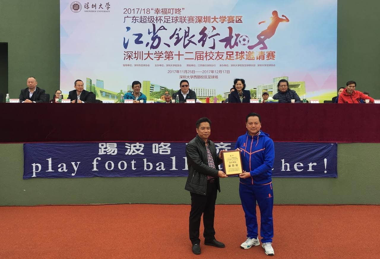 广东超级杯深圳开赛 深大校友杯接入省级联赛
