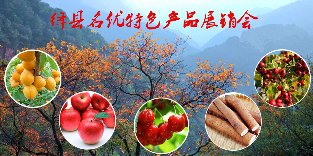绛县名优特色产品展销会
