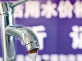 福州市五城区非居民用水价格2018年将调整