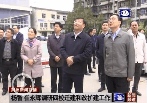 杨智崔永辉调研荆州党校等四校迁建和改扩建等工作